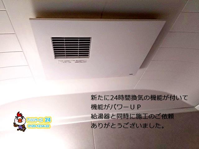 名古屋市天白区 TOTO浴室暖房乾燥機 取替工事