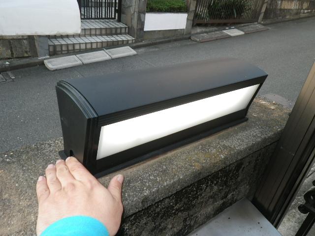 横浜市金沢区柴町 オーデリック玄関灯 門灯取替工事