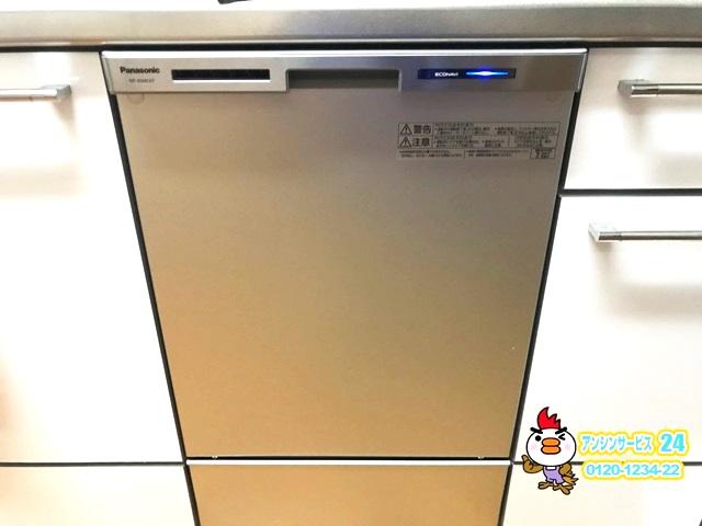 浜松市中区 パナソニック食洗機NP-45MC6T 交換