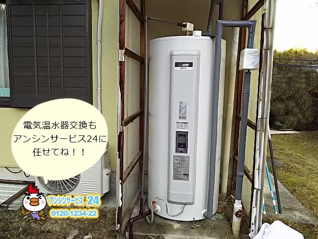 深夜電力有効利用の三菱SRG-465E 電気温水器取替工事 長久手市