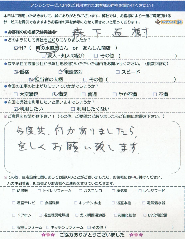 横浜市保土ヶ谷区 給湯器工事ご依頼のお客様より