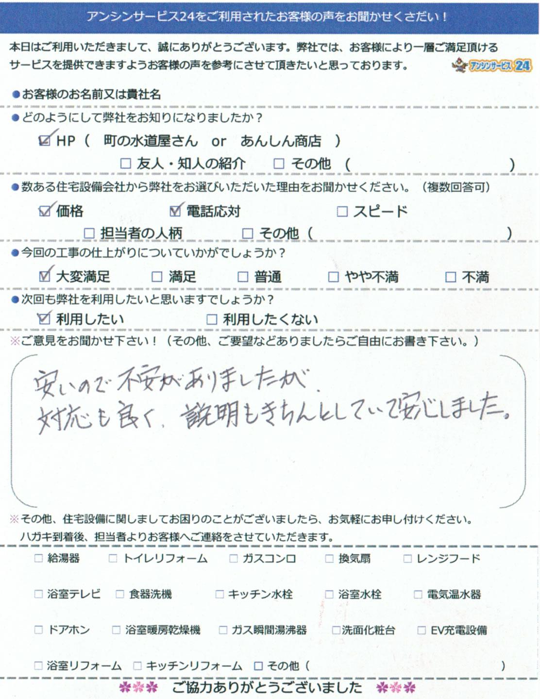 横浜市瀬谷区 給湯器工事のお客様