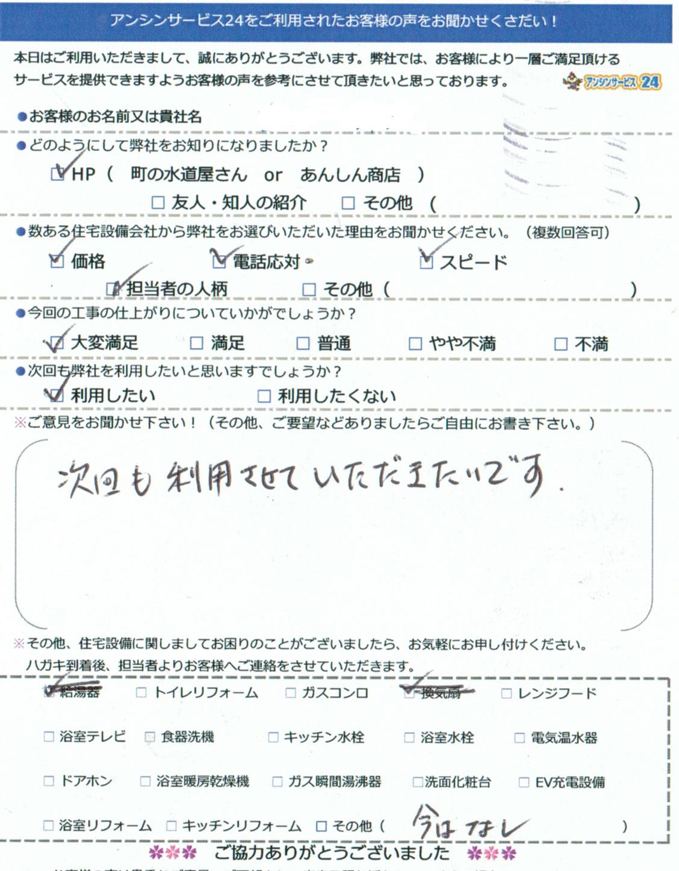 兵庫県尼崎市 給湯器工事ご依頼のお客様より