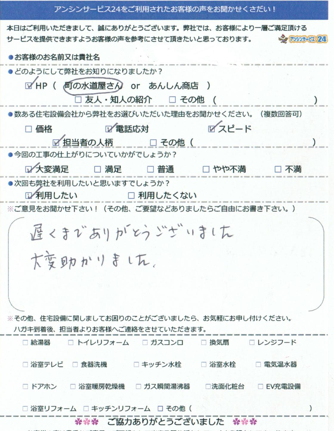 名古屋市天白区 給湯器工事ご依頼のお客様より