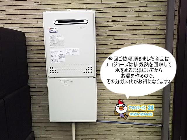 平塚市小鍋島で動作停止してしまった給湯器をノーリツGT-C2452SAWX-2BLに交換工事