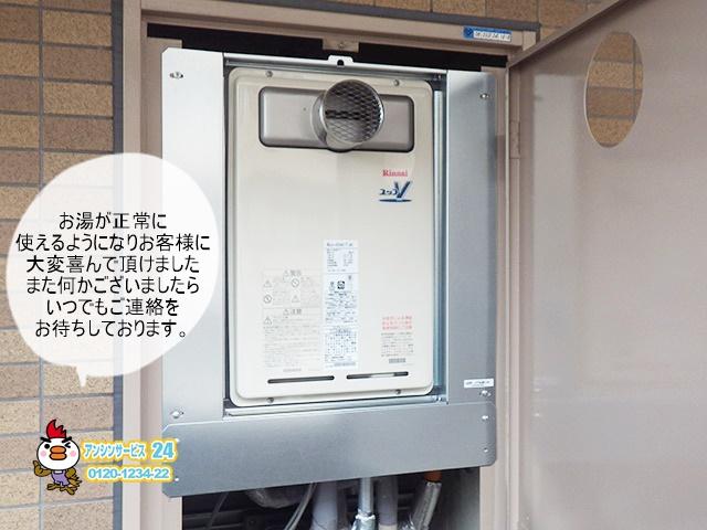 リンナイ RUJ-V2401T 給湯器取替工事(神戸市灘区)