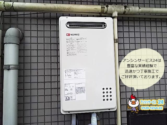 東京都江東区で不調の業務用給湯器をGQ-2421WZ-2に取替工事