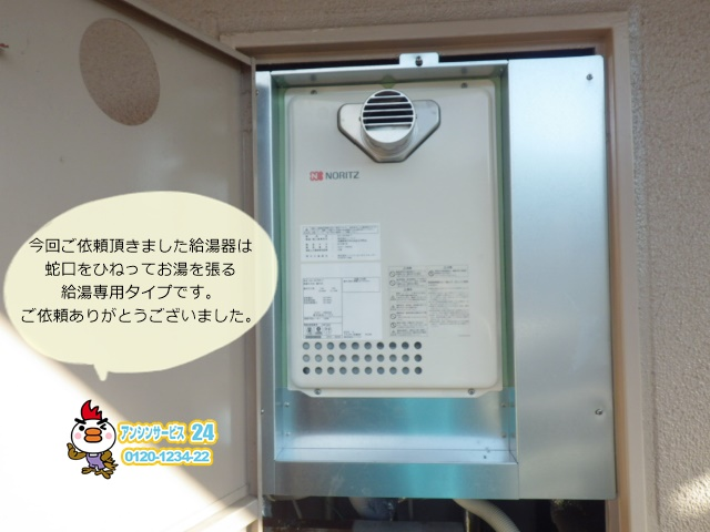 GQ-1637WS-T 給湯器取替工事(神戸市灘区)