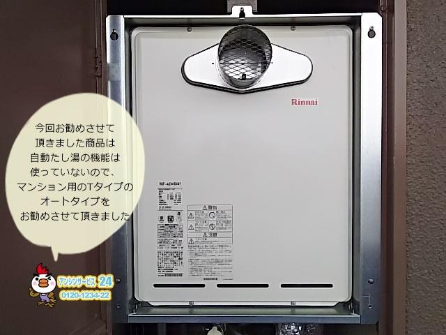 北名古屋市鹿田リンナイマンションタイプガス給湯器RUF-A2005SAT取替工事