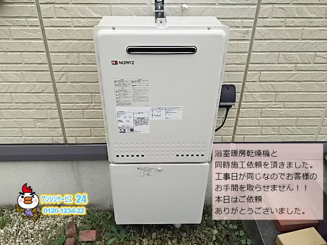 名古屋市天白区給湯器工事 ノーリツガス給湯器GT-2050SAWX-2取付工事