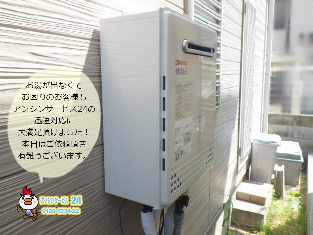 リンナイRUF-V2400SAWをノーリツGT-C2452SAWX-2給湯器取替工事(神戸市西区)
