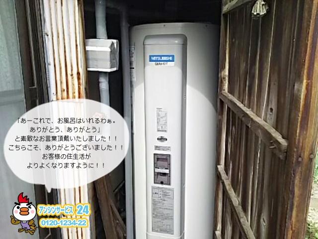 三菱SRC-370C電気温水器 取替工事 半田市