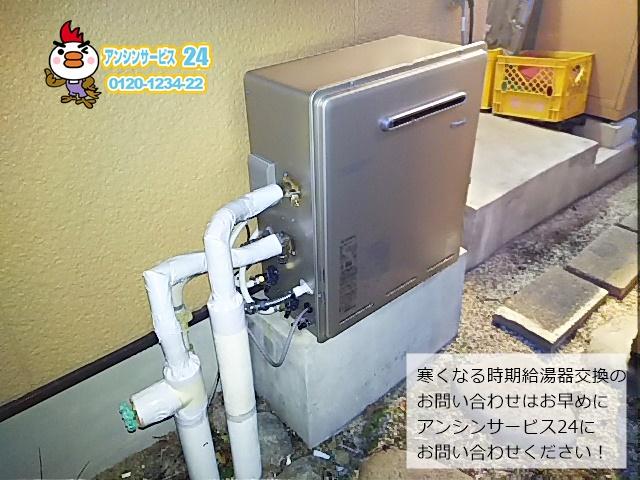 Rinnai RUF-E2008SAG隣接給湯器から据置型エコジョーズへ取替工事 可児市