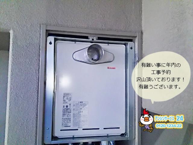 即日対応 長久手市熊田リンナイガス給湯器RUF-A2005SAT取替工事