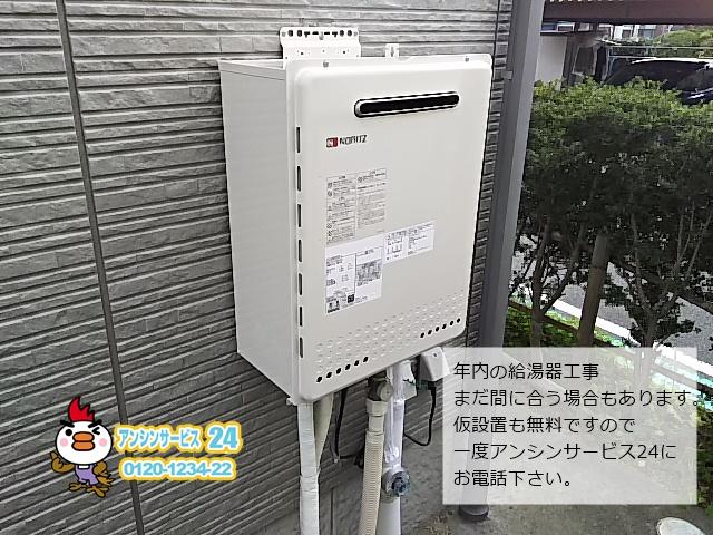 幸田町 ガス給湯器取替工事 ノーリツ GT-2422SAWX→GT-2450SAWX-2へ