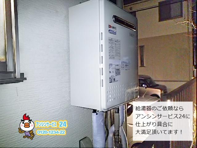 本日も超お急ぎで夕方からの工事!給湯器をノーリツGT-C2452SAWX-2BLに交換工事 横浜市金沢区