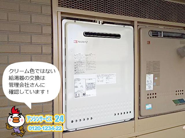 急に止まってしまった熱源給湯器をノーリツ GTH-2444SAWX3H-1BLに交換工事 神奈川県神奈川区