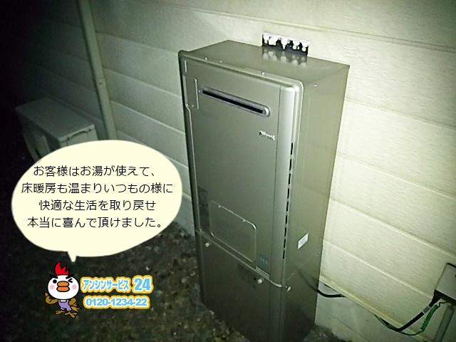 半田市 リンナイRUFH-E2402SAW2-6(A)熱源機の取替工事