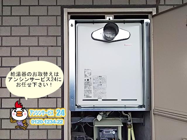 経年劣化でのお取り替え リンナイRUF-A2005SAT 給湯器取替工事 知多郡東浦町