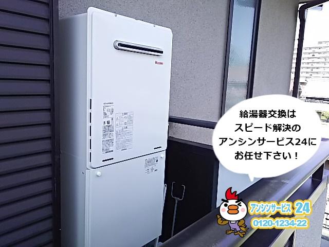 リンナイ給湯器RUF-2405AWの交換工事を承りました 名古屋市中村区