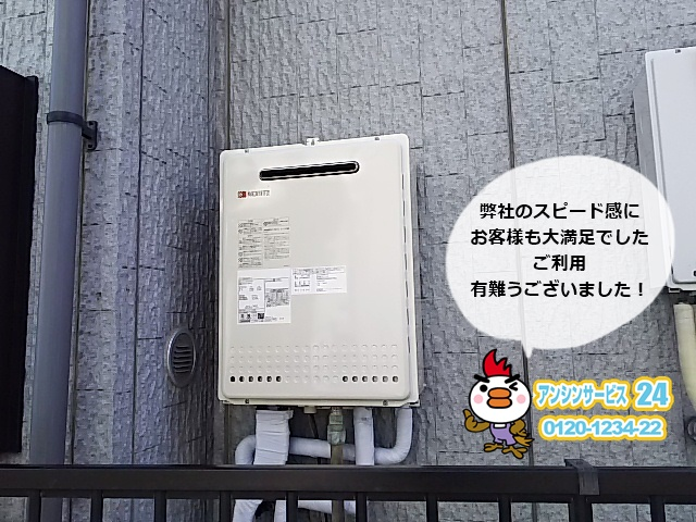 川崎市川崎区 ノーリツ 給湯器 GT-2050SAWX-2BL 交換工事 施工事例