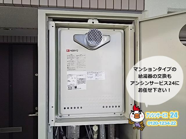 名古屋市熱田区ノーリツマンションTタイプガス給湯器取替工事