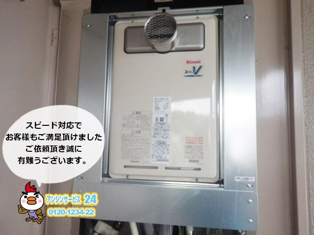 川西市給湯器 大阪ガス YG-2431RTからリンナイ RUJ-V2401T給湯器取替工事