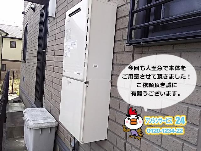 鎌倉市台にてノーリツ(Noritz)給湯器GT-2050SAWX-2BL交換工事