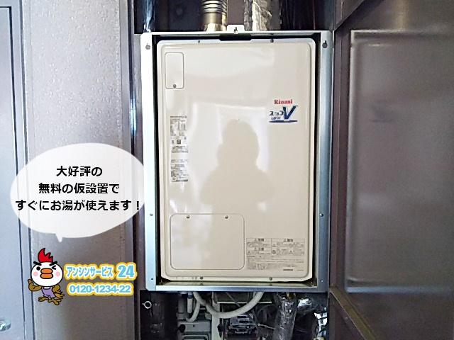 名古屋市天白区 熱源機RUFH-V2403AFF2-3(リンナイ)の交換工事を承りました