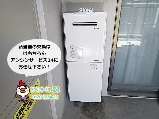 みよし市給湯器RUF-A2405SAW (リンナイ製)の取付け工事を承りました