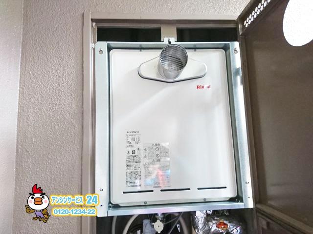 半田市リンナイガス給湯器マンション用TタイプRUF-A2005SAT取替工事