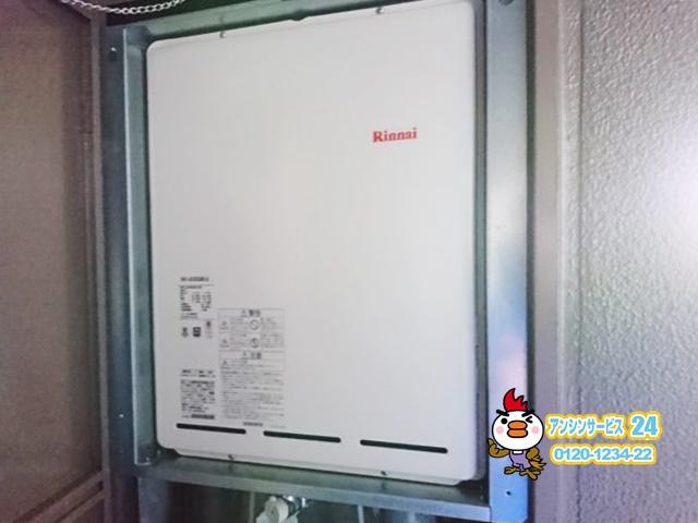 瀬戸市リンナイガス給湯器RUF-A2005SAB取替工事