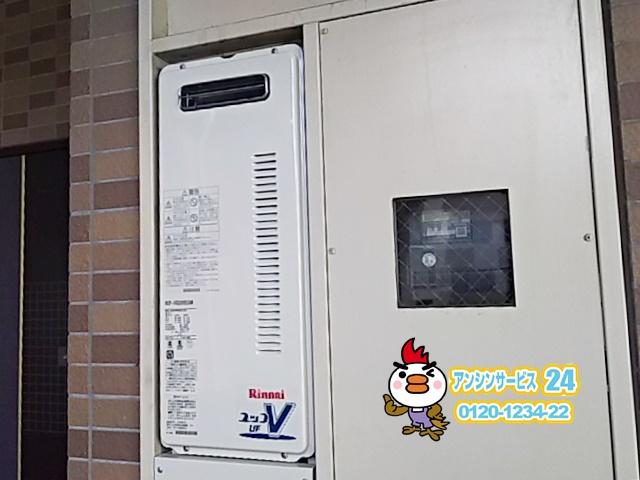 町田市 給湯器 リンナイ RUF-VS2005SAW