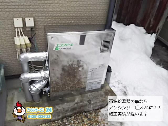 コロナのエコフィールを選定UKB-EF470FRX5(MSP)取替工事 岐阜県