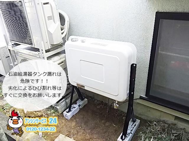 川崎市麻生区 オイルタンク交換工事 ノーリツFT-92S