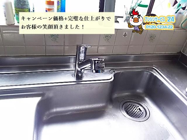 横浜市港北区 キッチン水栓 取替工事 TOTO
