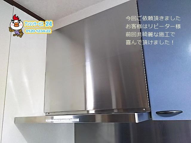 豊明市栄町ノーリツレンジフードNFG7S10MS(L)取替工事
