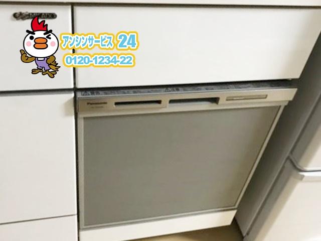 多治見市食洗機後付け工事パナソニックNP-45MS8S(ドアパネル型幅45cmミドルタイプ )設置工事