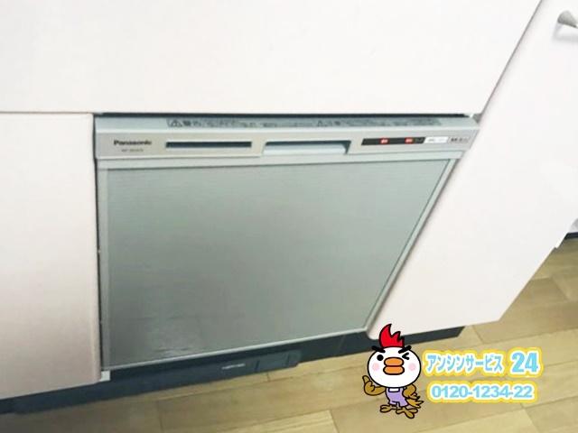 名古屋市緑区食洗機取替工事パナソニックNP-45VS7S( ミドルタイプ 幅45cm ドアパネル型)設置工事