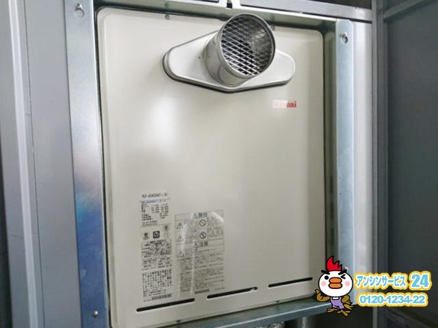 岡崎市ガス給湯器取替工事RINNAI(リンナイ)RUF-A2405SAT(マンションPS扉内前方排気タイプ追焚付給湯器)設置工事