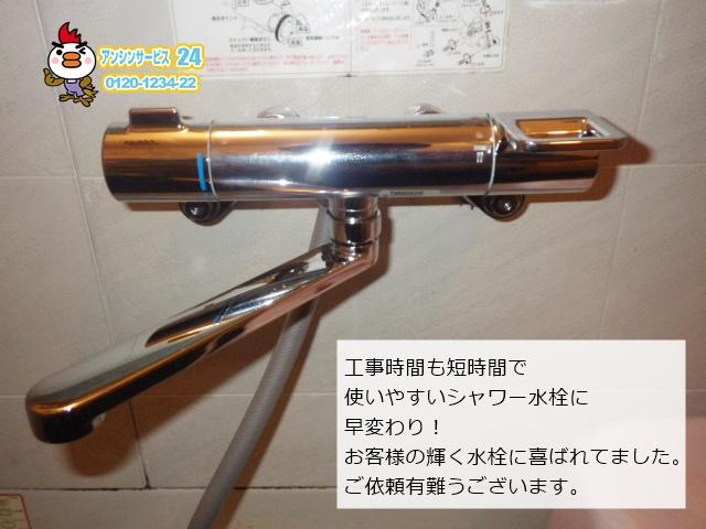 TOTO TMGG40E シャワー水栓取替工事(西宮市)