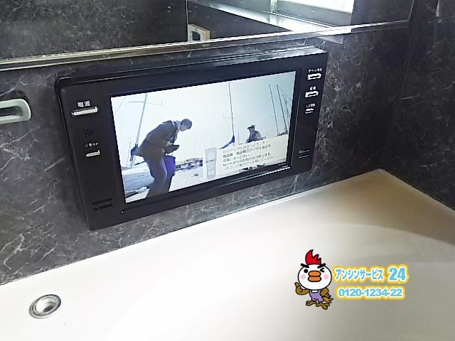 秦野市浴室テレビ交換工事(ツインバードVB-BS167B)