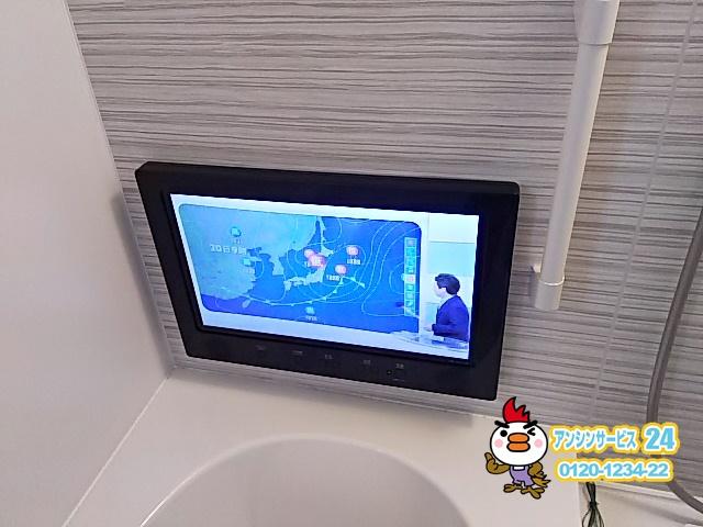 さいたま市浴室テレビ新規設置工事(ツインバードVB-BS229B)