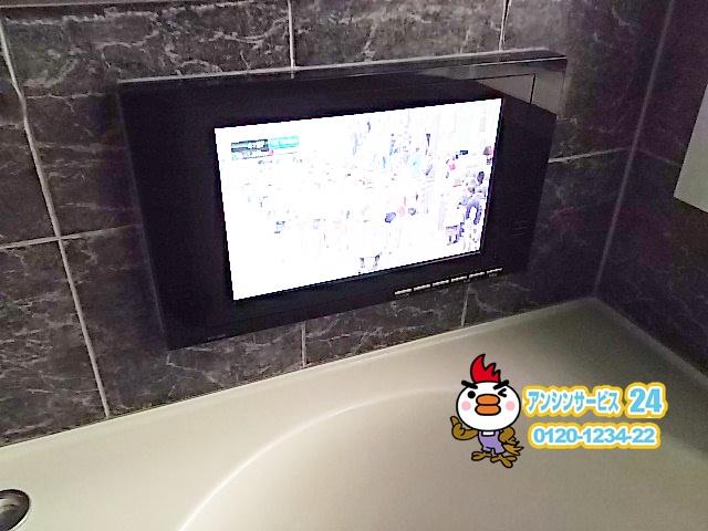 練馬区浴室テレビ交換工事(LIXIL BTV-1203D)