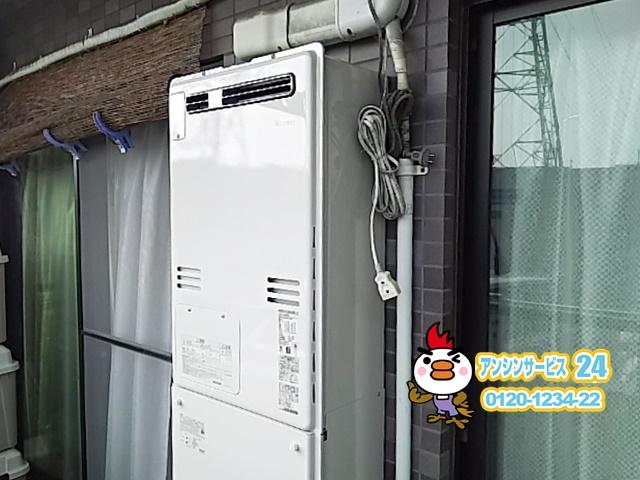 相模原市緑区給湯器交換工事(リンナイRUFH-A2400AW2-3)