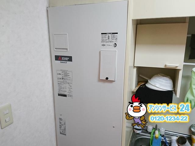 関市電気温水器交換工事(三菱SRG-201G)