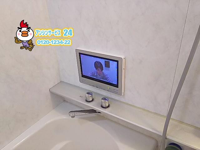渋谷区浴室テレビ交換工事(ツインバードVB-BS122S