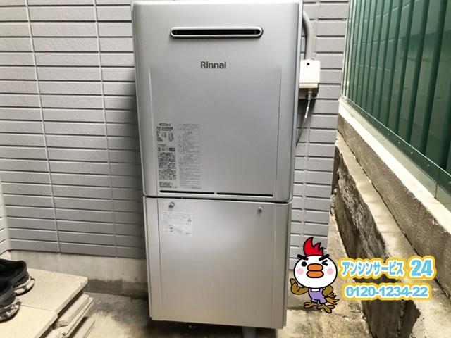 名古屋市中村区給湯器交換工事(リンナイRUF-E2406SAW)