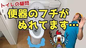 水道屋さんトイレ便器のフチがぬれてます