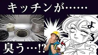 【水道職人メンテナンス編】洗面所で悪臭騒ぎ?!洗面台お風呂洗濯機の排水が臭うのはなぜ? 原因は簡単です。